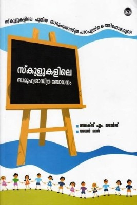 Schoolukalile Samoohya Sasthra Bodhanam price comparison at Flipkart, Amazon, Crossword, Uread, Bookadda, Landmark, Homeshop18