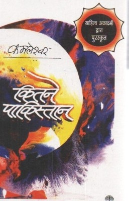 Buy Kitnay Pakistan (Hindi): Book