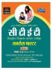 CTET Kendriya Shikshak Patrat...