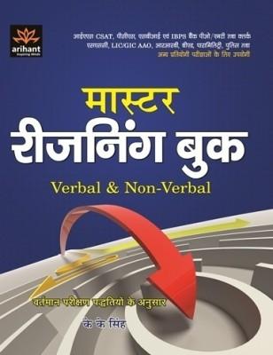 R.S. Aggarwal Verbal Reasoning ebook free download PDF ...