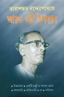 Aro Chhoyti Upanyas: Book