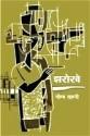 Jharokhe: Book