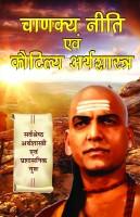 Chanakya Niti Avam Kautilya Arthshastra: Book