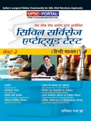 Buy Comprehensive Guide For CSAT, UPSC IAS Paper-2 (Hindi) 1st Edition: Book