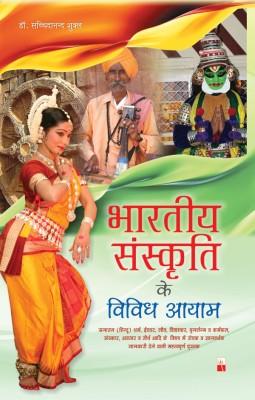 Bhartiya Sanskriti Ke Vividh Aayam Buy Bhartiya Sanskriti Ke Vividh Aayam By Dr Sachidanand