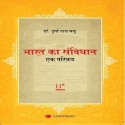 Introduction to the Constitution of India (Hindi Translation): Book