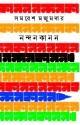 Nandankanon: Book