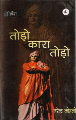 Buy Nirdesh Todo Kaara Todo 4 (Hindi): Book