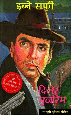 Buy Diler Mujrim (Hindi): Book
