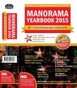 Click To Buy Manorama Year Book 2015 at discounted price