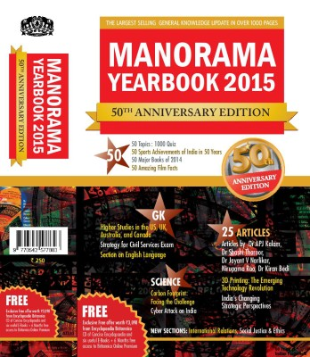 Compare Manorama Yearbook 2015 (English) 50th  Edition at Compare Hatke