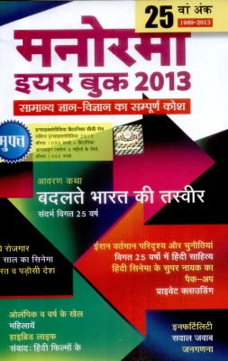 Buy Manorama Year Book 2013 (Hindi): Book