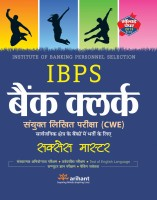 IBPS Bank Clerk (Common Written Examination) : Success Master 5th Edition: Book