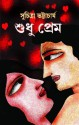 Shudhu Prem: Book