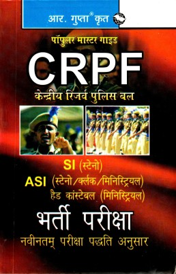 Buy CRPF Kendriya Reserve Police Bal Bharti Pariksha Popular Master Guide (Hindi): Book