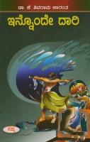 Innonde Daari: Book