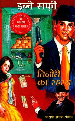 Buy TIZORI KA RAHASYA - IBNE SAFI (Hindi): Book