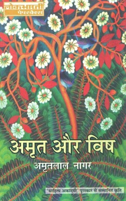 Buy Amrit Lal Nagar (Hindi): Book