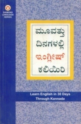 Buy Learn English in 30 Days through Kannada 01 Edition: Book