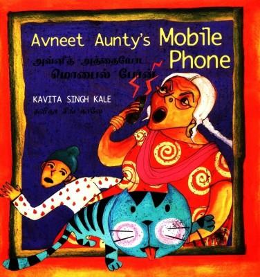 Avneet atthaiyoda mobile phone [Avneet Aunty
