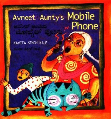 Avneet auntiya mobile phonu [Avneet Aunty