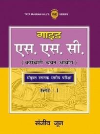 SSC Karmchari Chayan Ayog : Sanyukt Snatak Stariya Pariska Guide (Star - I) 1st Edition (Paperback)