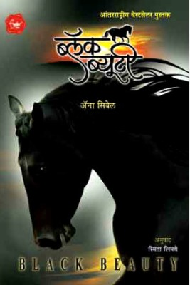 Buy Black Beauty (Marathi) 1st Edition: Book