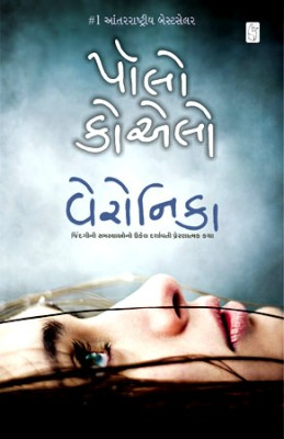 Buy Veronica (Gujarati): Book