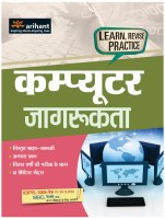Computer Jaagrukta (Computer Awareness) 8th  Edition: Book