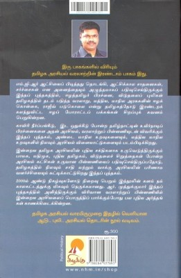 Buy Tamilaga Arasiyal Varalaru (Part - 2): Book
