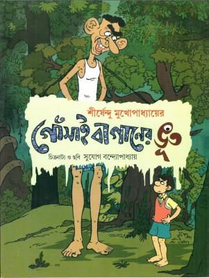 Buy Gonsaibaganer Bhut: Book