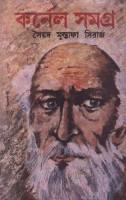 COLONEL SAMAGRA VOL-7: Book