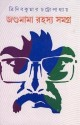 Jagumama Rahasyas Samagra 1: Book