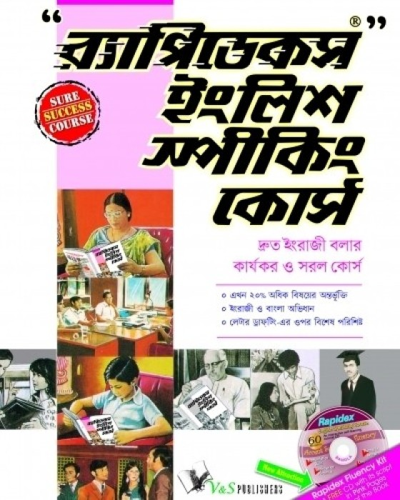 RAPIDEX ENGLISH SPEAKING COURSE (Oriya) (With CD)