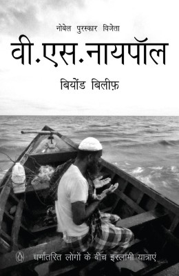 Buy Beyond Belief (Hindi): Book