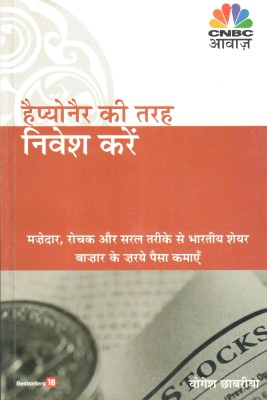 Buy Invest The Happionaire Way (Hindi): Book
