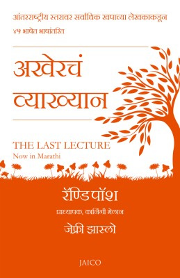 Buy The Last Lecture (Marathi) 1st Edition: Book