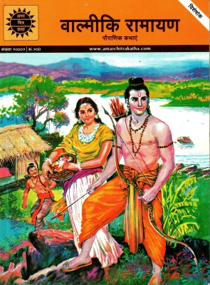 Valmiki's Ramayana (Hindi) - Buy Valmiki's Ramayana (Hindi) by ACK ...