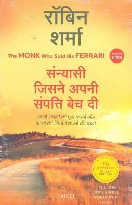 Buy Sanyasi Jisne Ani Samati Bech Di: Book