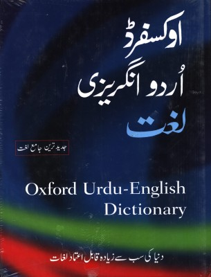 Oxford dictionary english to urdu full version torrent - fullneptunr2