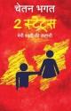 2 States: Meri Shaadi Ki Kahani PB: Book