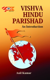 Vishva Hindu Parishad : An Introduction (English) (Paperback)