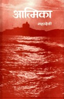 Aatmika , 1/e HB (Hindi): Book