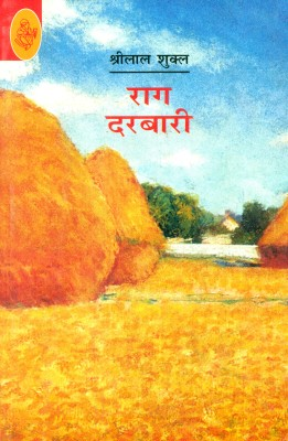 Buy Raag Darbari: Book