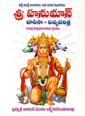 Hanuman Charitra in Telugu
