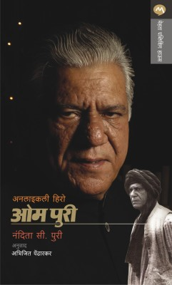 Buy Unlikely Hero Om Puri (Marathi) 1st  Edition: Book