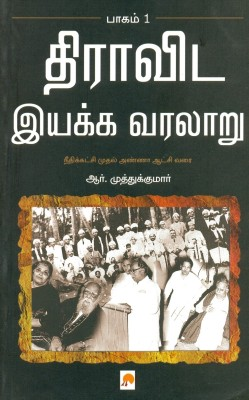 Buy Dravida Iyakka Varalaru - Part-1: Book