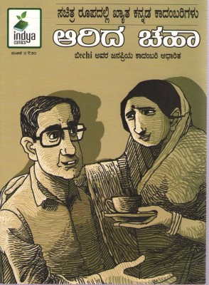Buy Aarida Chaha (Kannada): Book
