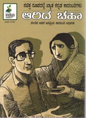 Buy Aarida Chaha (Kannada): Book