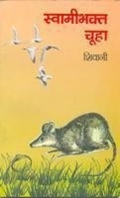 Buy Swamibhakt Chuha (Hindi ) PB (Hindi): Book